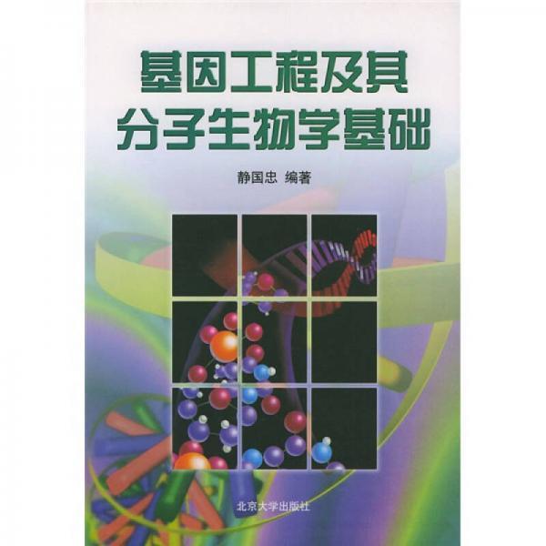 基因工程及其分子生物学基础
