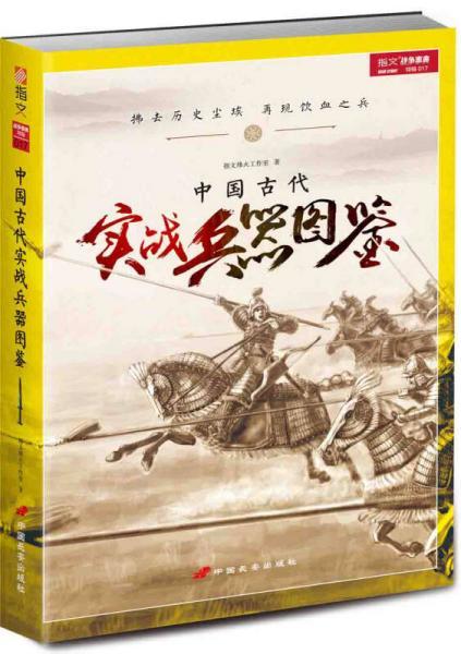 中国古代实战兵器图鉴
