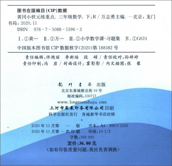 三年级数学(下R同步作业类)/黄冈小状元练重点