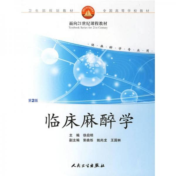 临床麻醉学(2版)