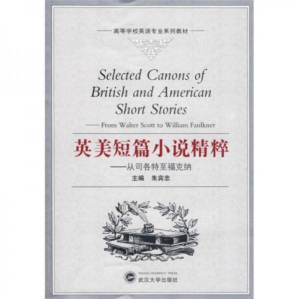 高等学校英语专业系列教材·英美短篇小说精粹:从司各特至福克纳