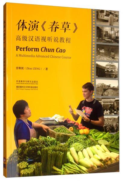 体演《春草》:高级汉语视听说教程