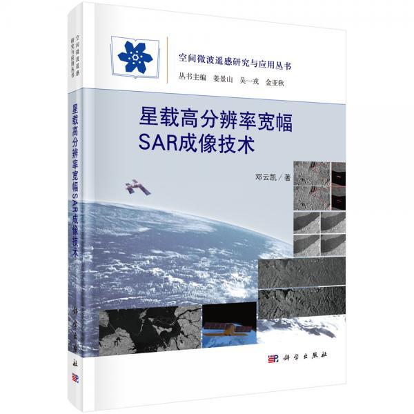 星载高分辨率宽幅SAR成像技术