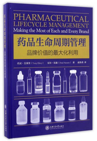 药品生命周期管理:品牌价值的最大化利用