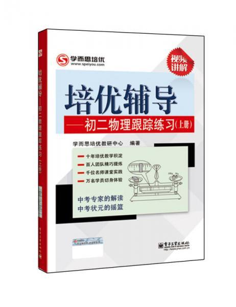学而思 培优辅导:初二物理跟踪练习(初二物理上册)