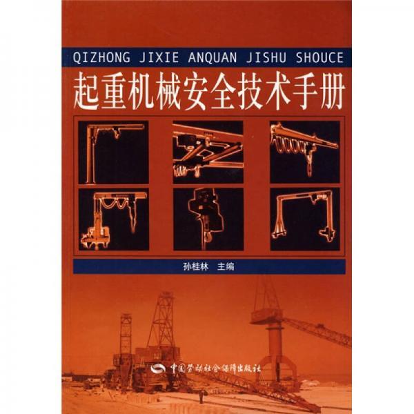 起重机械安全技术手册