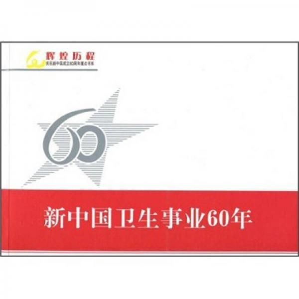 新中国卫生事业60年