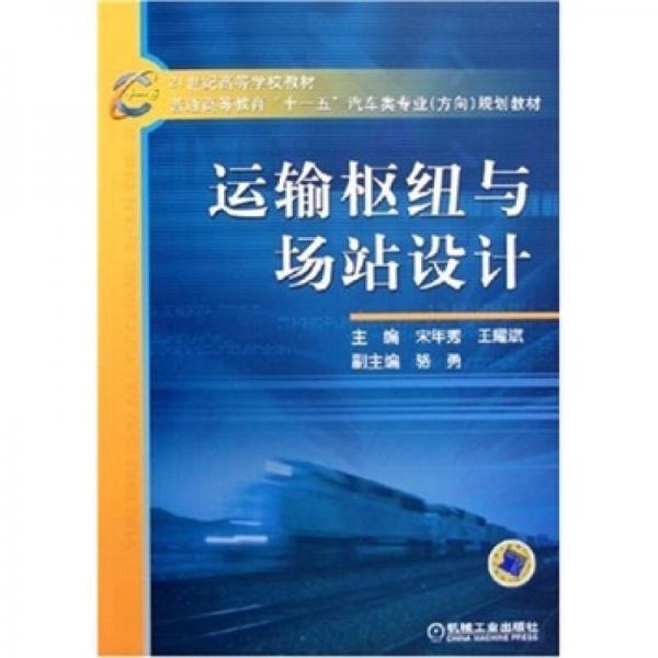 普通高等教育十一五汽车类专业方向规划教材:运输枢纽与场站设计