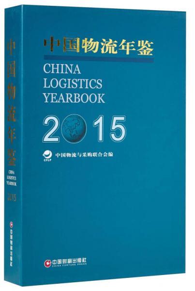 中国财富出版社 中国物流年鉴.2015