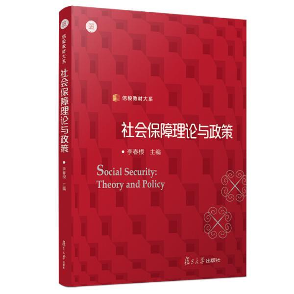 信毅教材大系:社会保障理论与政策