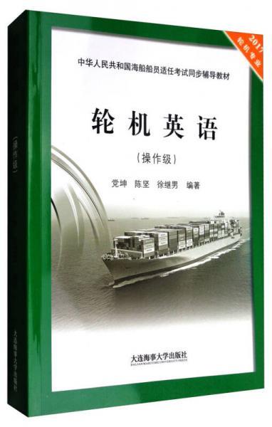 轮机英语(2017轮机专业 操作级)/中华人民共和国海船船员适任考试同步辅导教材