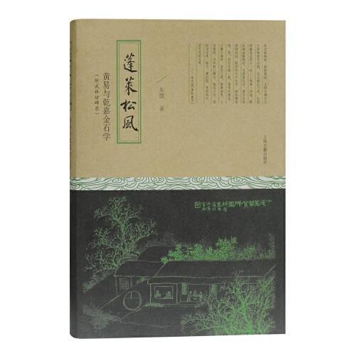 蓬莱松风:黄易与乾嘉金石学 附武林访碑录(精装)