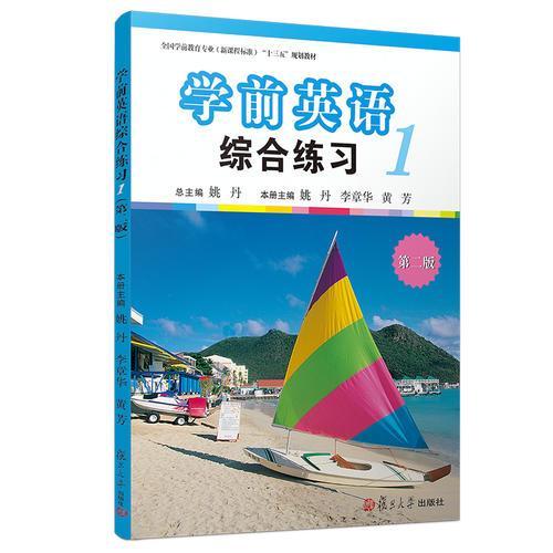 学前英语综合练习(第一册)(第二版)[全国学前教育专业
