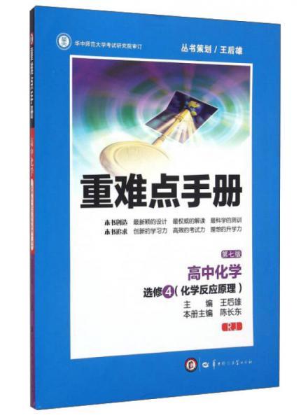重难点手册:高中化学(选修4 化学反应原理 RJ 第7版)