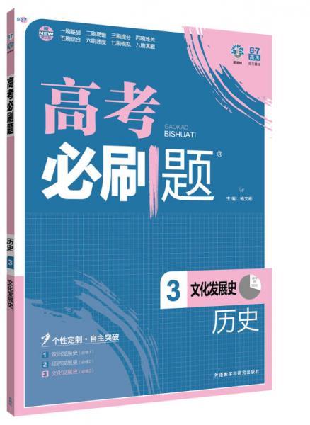 理想树 2017版 高考必刷题历史3 文化发展史 (必修3)适用于高二、高三年级 2017年高考适用