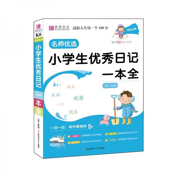 YB23-16开名师优选.小学生优秀日记一本全(2019)