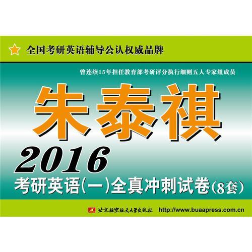 朱泰祺2016考研英语(一)全真冲刺试卷