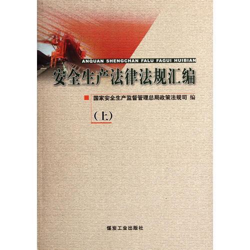 安全生产法律法规汇编(上)