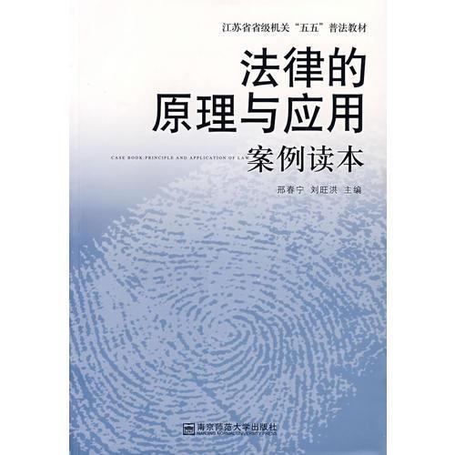 法律的原理与应用案例读本
