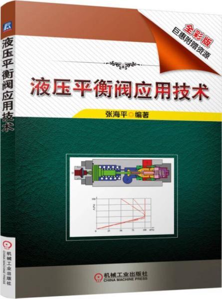 液压平衡阀应用技术