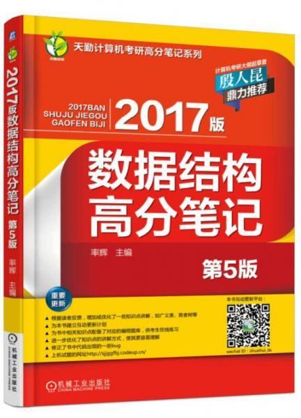 2017版数据结构高分笔记(第5版)