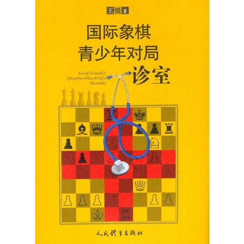 国际象棋青少年对局诊室