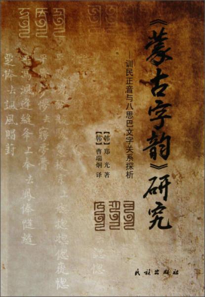 《蒙古字韵》研究 : 训民正音与八思巴文字关系探析