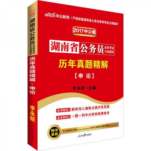 中公版·2017湖南省公务员录用考试专业教材:历年真题精解申论