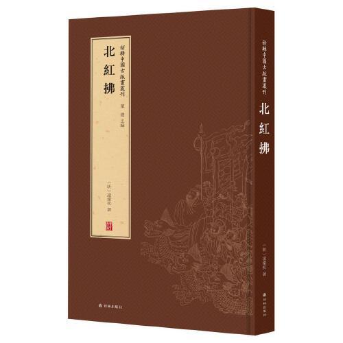 新辑中国古版画丛刊:北红拂