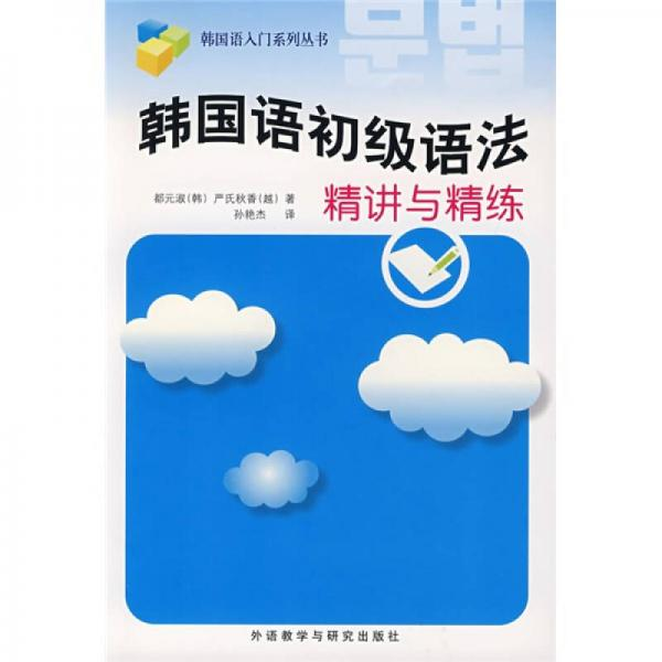 韩国语入门系列丛书:韩国语初级语法精讲与精练