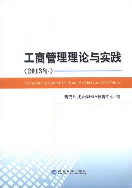 工商管理理论与实践(2013年)