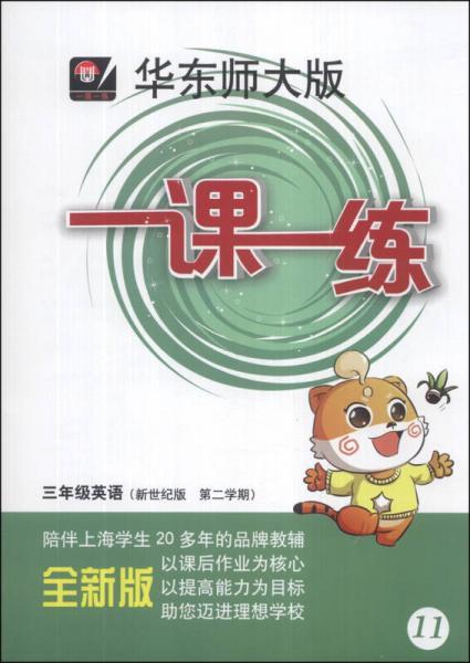 一课一练:3年级英语(新世纪版,第2学期)(华东师大版)(全新版)
