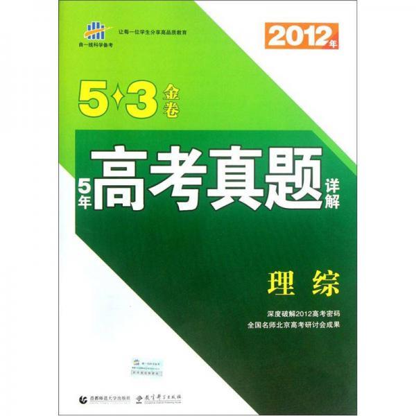 曲一线科学备考·5·3金卷:5年高考真题详解:理综(2012版)