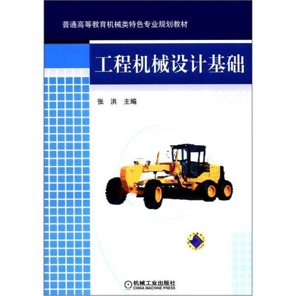 普通高等教育机械类特色专业规划教材:工程机械设计基础