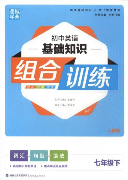 通城学典·初中英语基础知识组合训练:七年级下(人教版)