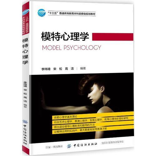 模特心理学