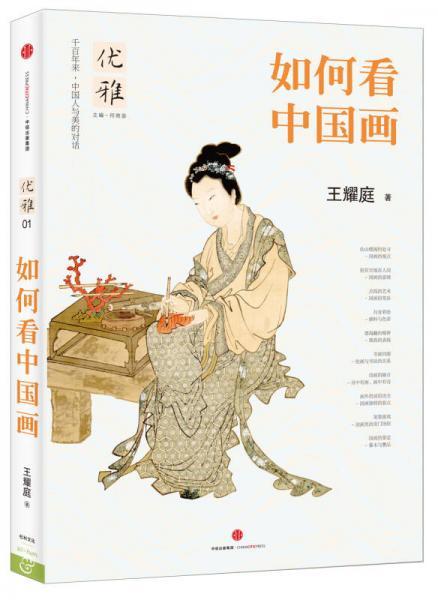 如何看中国画
