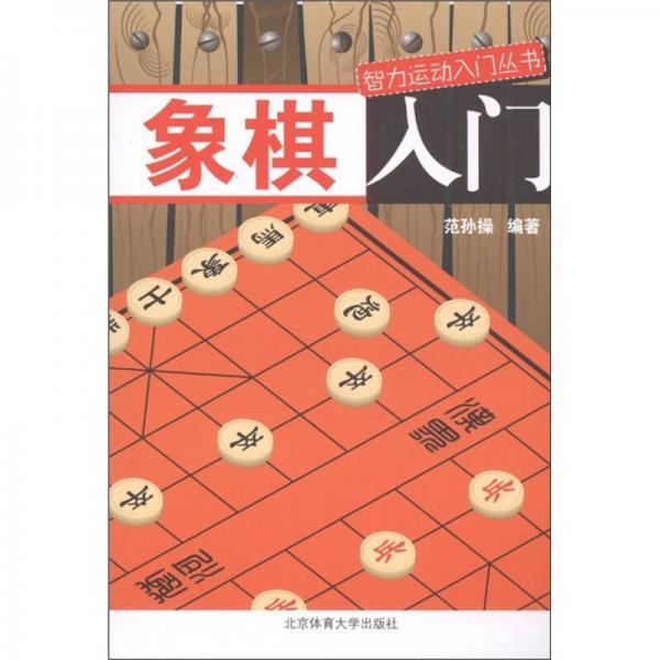 智力运动入门丛书:象棋入门