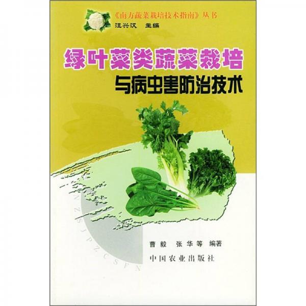绿叶菜类蔬菜栽培与病虫害防治技术