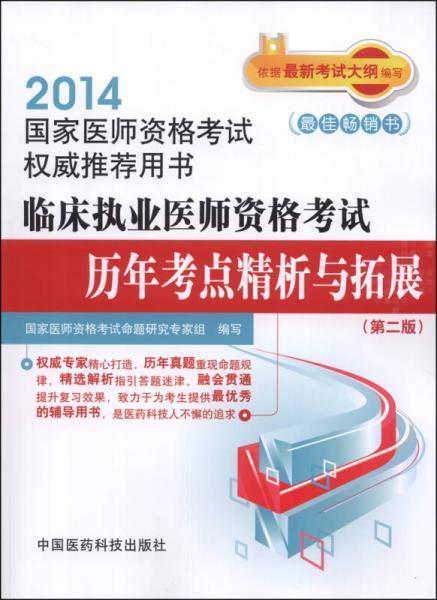 2014国家医师资格考试权威推荐用书:临床执业医师资格考试历年考点精析与拓展(第二版)