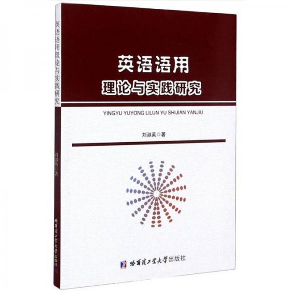 英语语用理论与实践研究