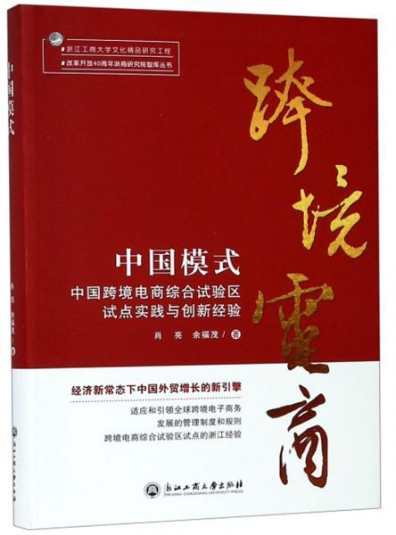 中国模式:中国跨境电商综合试验区试点实践与创新经验