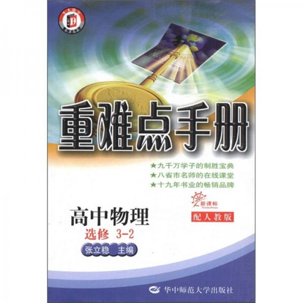 重难点手册:高中物理(选修3-2)(配人教版·新课标)