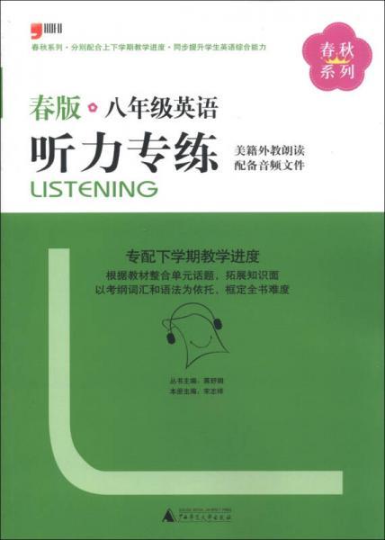 春秋系列:8年级英语听力专练(2013春版)