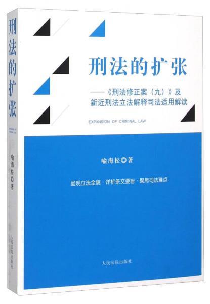 刑法的扩张 《刑法修正案(九)》及新近刑法立法解释司法适用解读