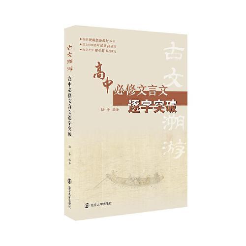 古文溯游:高中必修文言文逐字突破