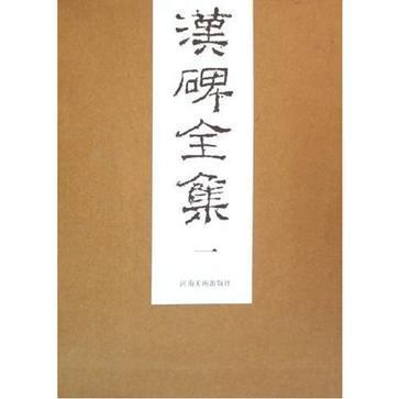 汉碑全集(共6册)