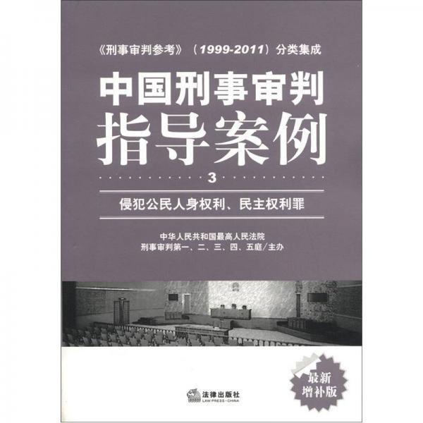 中国刑事审判指导案例(3):侵犯公民人身权利、民主权利罪(最新增补版)