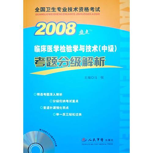 2008临床医学检验学与技术(中级)考题分级解析