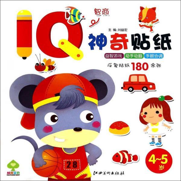 神奇贴纸·IQ 4-5岁